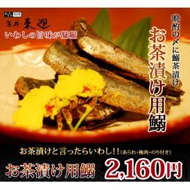 お茶漬け用鰯(140g)