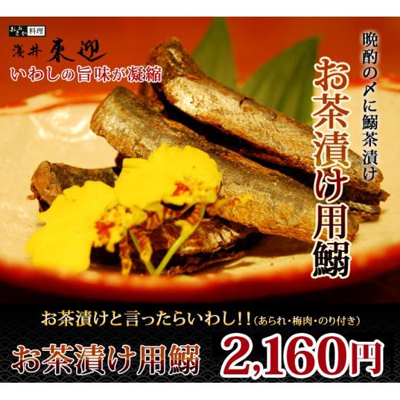 お茶漬け用鰯(140g)01