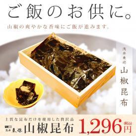ご飯のお供に。山椒昆布(200g)