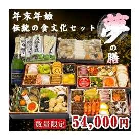 年末年始 伝統の食文化セット 【夢の膳】