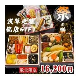 浅草老舗銘店Gift【祭の膳】