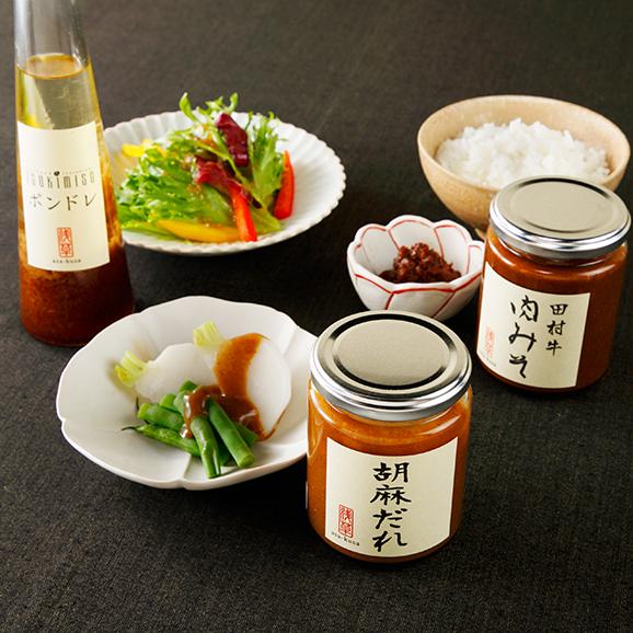 三味三昧(三味詰合せ)~レストランのドレッシング ~01
