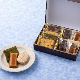 浅草ビューホテルメイド焼き菓子(8個入)