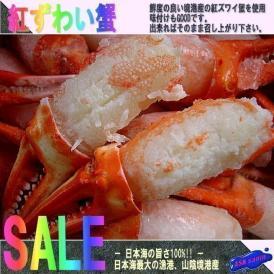 珍味!!紅ずわい蟹の親爪2Lサイズ500g 20-26爪入り べにずわい ベニズワイ かに カニ つめ ツメ