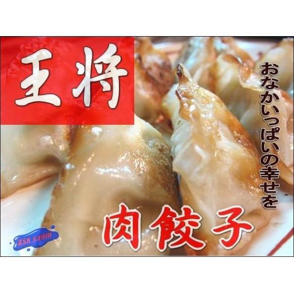 イートアンド 大阪王将 肉餃子 50個入