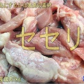 セセリ2kg せせり ネック ねっく こにく コニク 小肉