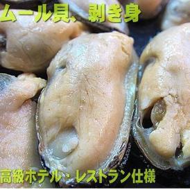 ボイルムール貝剥き身1kg むーる かい 貝 カイ
