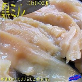 海松喰(黒ミル貝)1kg みる クロミル くろみる かい 貝 カイ