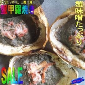 蟹味噌甲羅焼き30g×12個 かに カニ ズワイ べに ベニ がに ガニ みそ ミソ