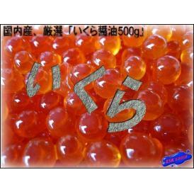 イクラ醤油味AA500g いくら さけ さーもん サーモン 鮭 サケ