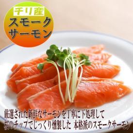 スモークサーモン500g(スライス済み) さーもん サケ 鮭 さけ とろ トロ