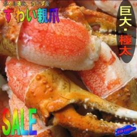 ボイルずわい蟹親爪Lサイズ1kg ずわい かに カニ つめ ツメ