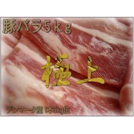 大人気、デンマーク産豚バラ肉5kg位
