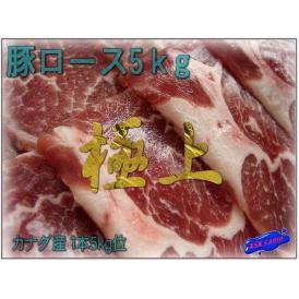 豚ロース肉5kg位 ろーす ぶた ブタ
