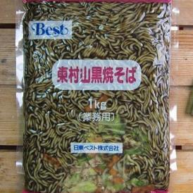 B級グルメ、大人気の「東村山黒焼きそば1kg」5人前 やきそば ヤキソバ めん メン 麺