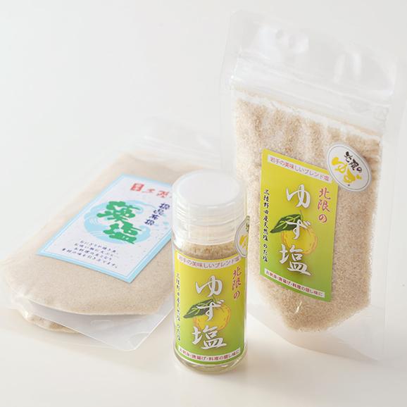 藻塩セット(藻塩・ゆず塩ビン・ゆず塩袋)01