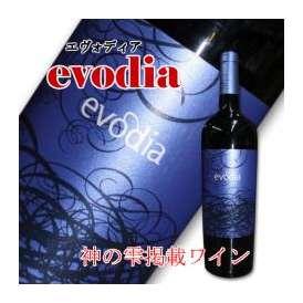 【神の雫掲載】evodia(エヴォディア)6本以上お買いあげで送料無料!