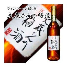 文蔵さんの梅酒 720ml