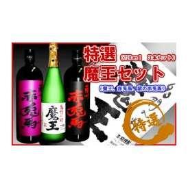 【特選】魔王セット(赤兎馬、紫の赤兎馬)720ml 3本セット