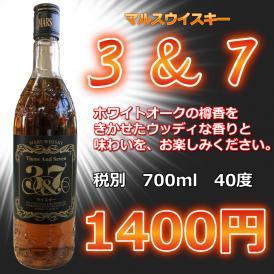 マルスウイスキー 3&7 720ml