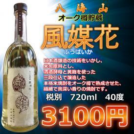 【八海山】風媒花 オーク樽貯蔵