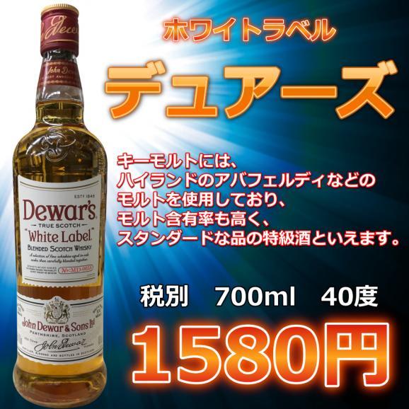 デュワーズ ホワイトラベル01