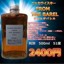 【ニッカウイスキー】 フロムザバレル