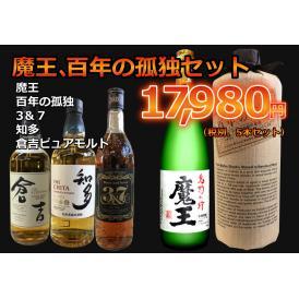【超厳選】魔王、百年の孤独、ウイスキーセット 5本セット