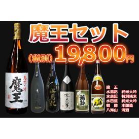 【特選】魔王、プレミアム日本酒セット1800ml 6本セット