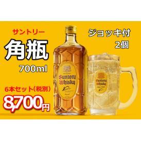 サントリー角瓶700ml 6本セット ジョッキ2個付き!