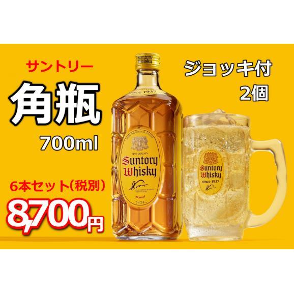 サントリー角瓶700ml 6本セット ジョッキ2個付き!01
