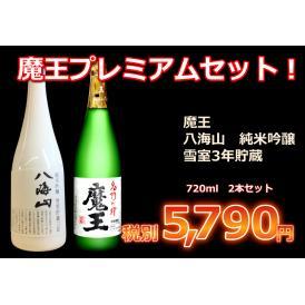 【魔王セット】純米吟醸 雪室3年貯蔵 八海山