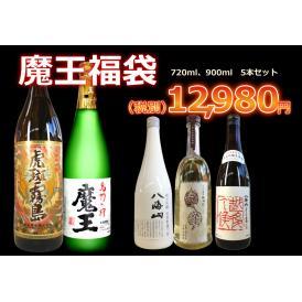 【魔王福袋】虎斑霧島、八海山雪室3年貯蔵、搾りたて原酒、熟成焼酎