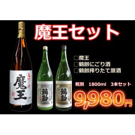【魔王セット】鶴齢搾りたて原酒、にごり酒1800ml 3本セット
