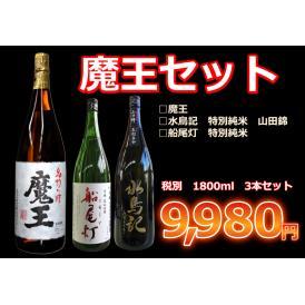 【お買い得!魔王セット】水鳥記、船尾灯 1800ml 3本セット!
