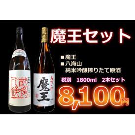 【最終売り切り】魔王、八海山純米吟醸搾りたて原酒セット 1800ml 2本セット