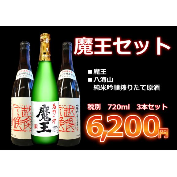 【最終売り切り】魔王、八海山純米吟醸搾りたて原酒 720ml 3本セット01