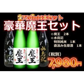 【限定】豪華 魔王セット720ml 4本セット