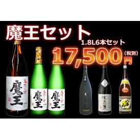 【豪華セット】魔王セット1800ml 6本セット