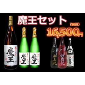 【特選】魔王セット1800ml-720ml豪華セット!