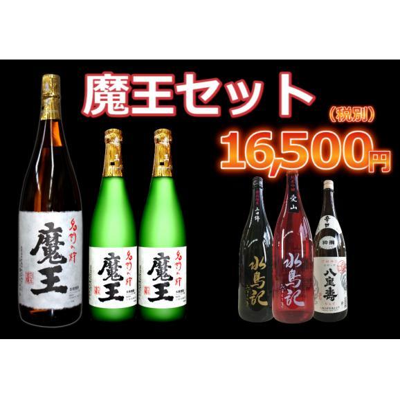 【特選】魔王セット1800ml-720ml豪華セット!01