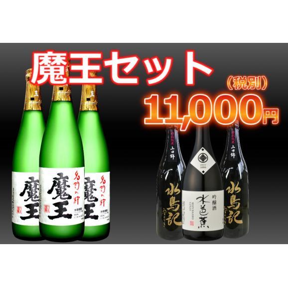 【豪華】魔王セット720ml 6本セット!01