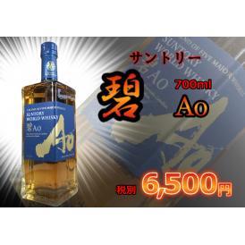 サントリーウイスキー 碧Ao 700ml