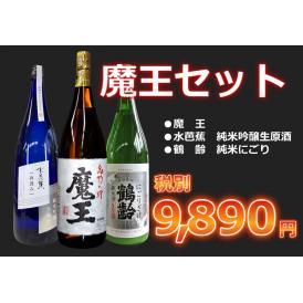 【豪華】魔王セット!1800ml 3本セット
