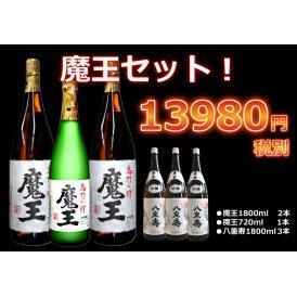 【お得なセット】魔王セット 1800ml 6本セット