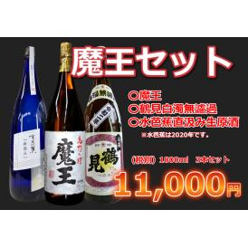 【限定】魔王セット 1800ml 3本セット