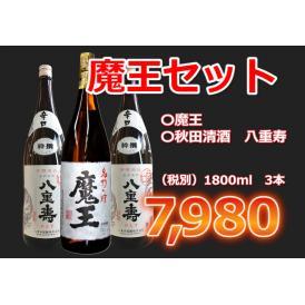【お買い得セット】魔王セット 1800ml 3本