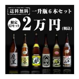 【送料無料 限定18セット】一升瓶6本セット「魔王+三岳+白玉の露+八海山(吟醸・本醸造・普通酒)」