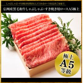 信州産黒毛和牛  しゃぶしゃぶ・すき焼き用ロースA5極上300g