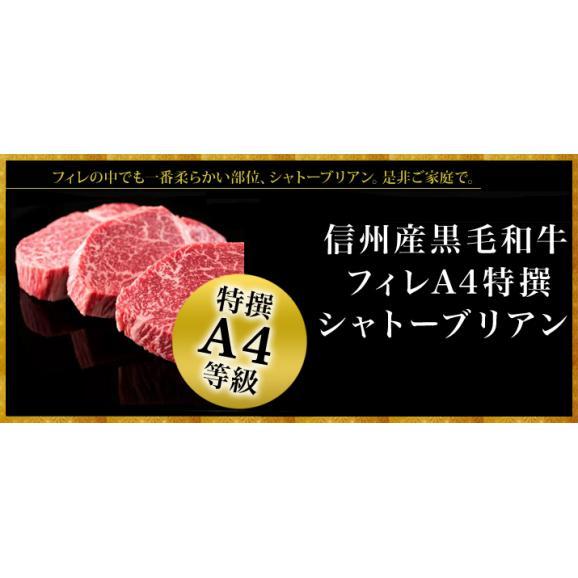 信州産黒毛和牛フィレA4特撰 シャトーブリアン 150g×2枚02